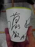 茶沢カップ